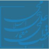 قطب علمی معماری اسلامی