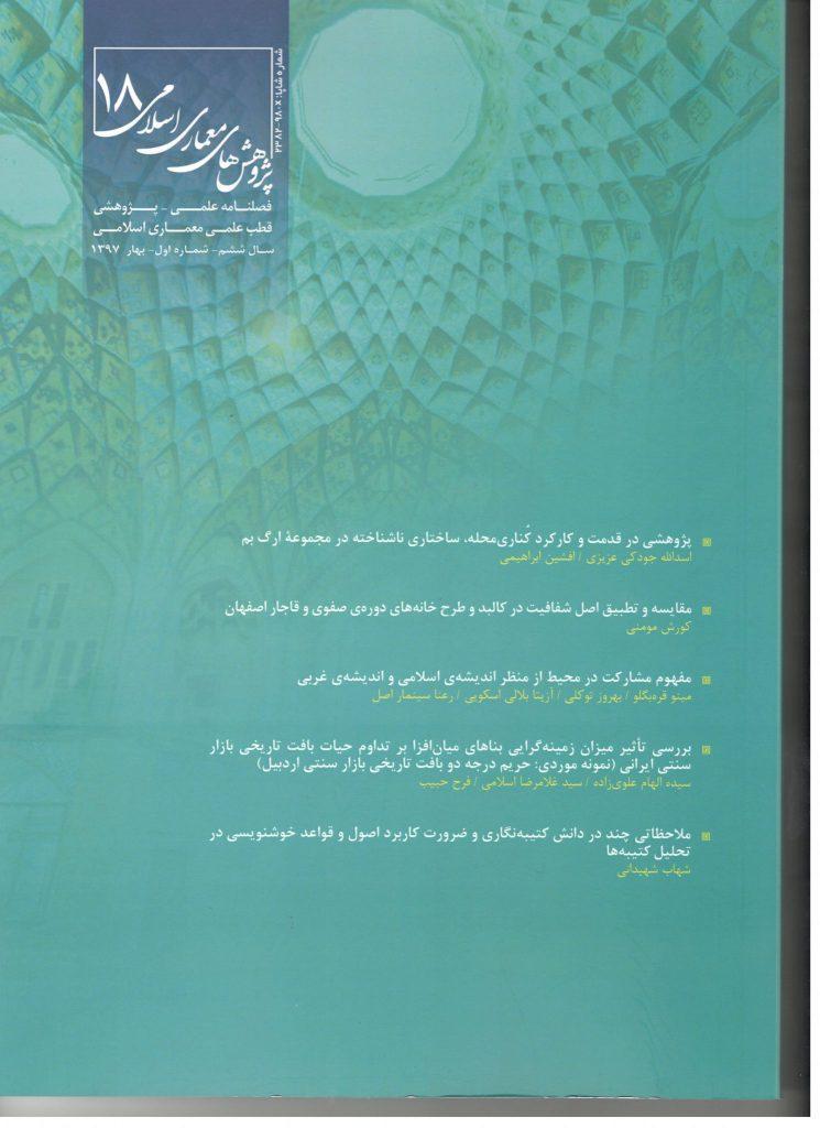 فصلنامه علمی پژوهشی قطب معماری اسلامی ایران