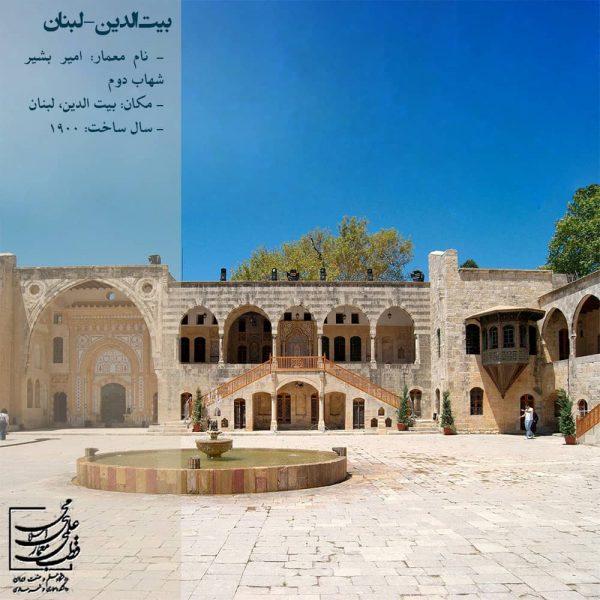 بیت الدین _لبنان