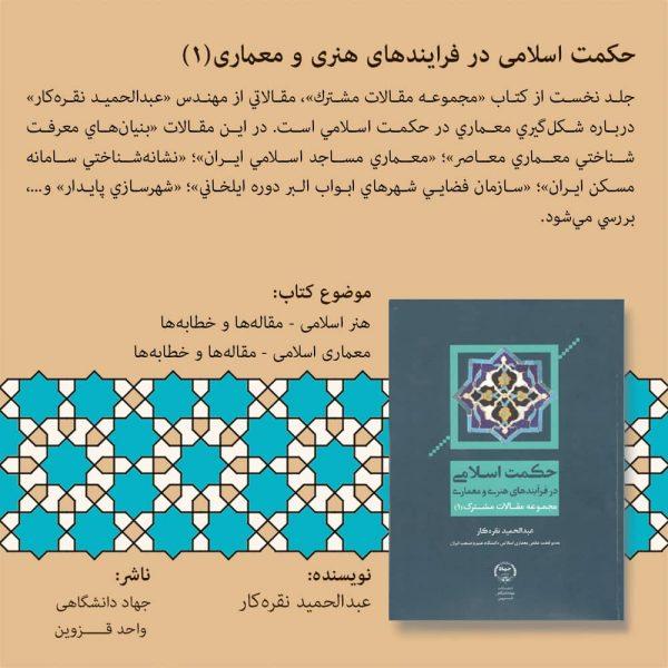 حکمت اسلامی در فرآیند های هنر معماری (1)