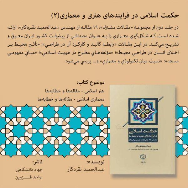 حکمت اسلامی در فرآیند های هنر معماری (2)