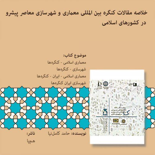خلاصه مقالات کنگره بین المللی معماری و شهر سازی معاصر پیشرو در کشور های اسلامی