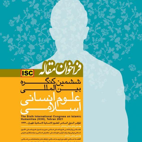 فراخوان مقاله ششمین کنگره بین المللی علوم انسانی اسلامی