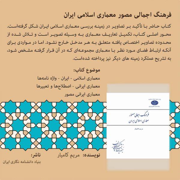 فرهنگ اجمالی مصور معماری اسلامی ایران