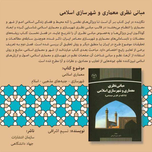 مبانی نظری معماری و شهر سازی اسلامی