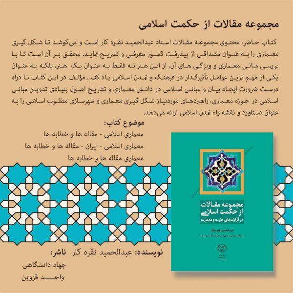 مجموعه مقالات از حکمت اسلامی