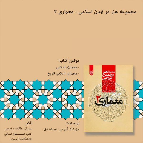 مجموعه هنر در تمدن _اسلامی معماری2