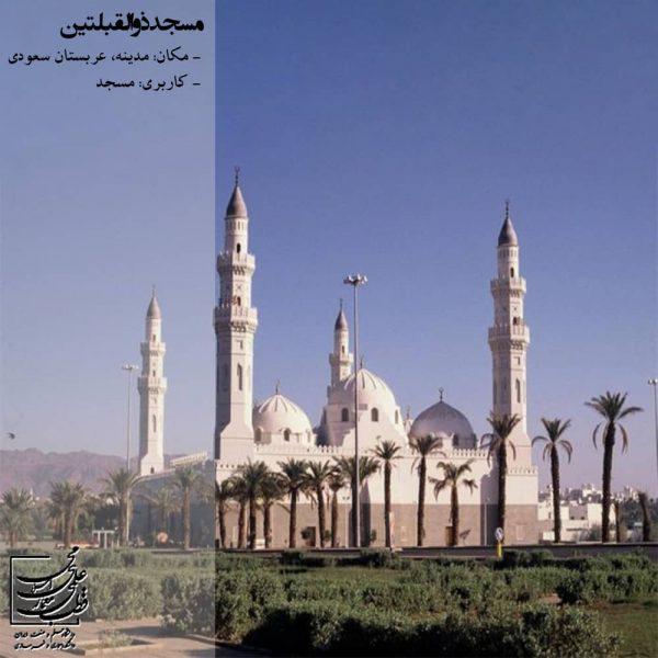مسجد ذوالقبلتین