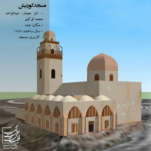 مسجد کورنیش