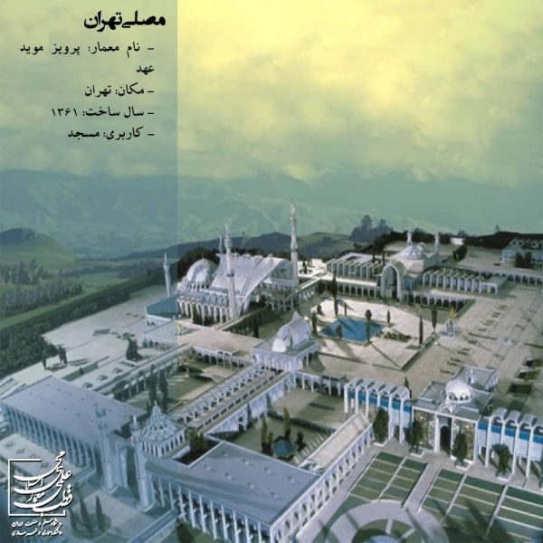 مصلی تهران