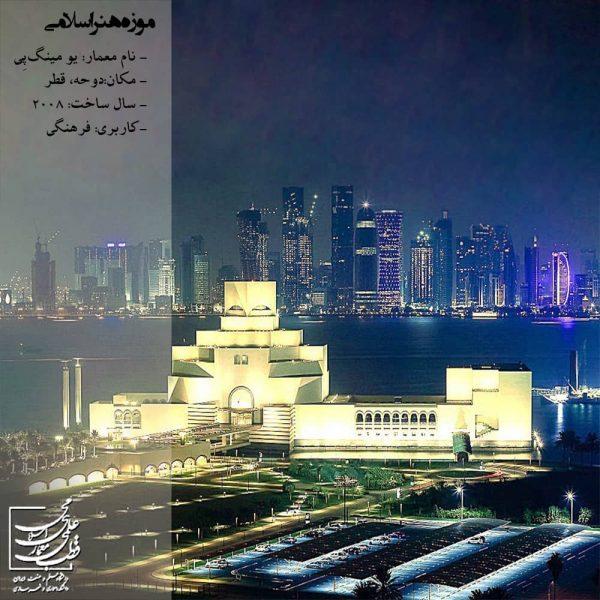 موزه هنر اسلامی