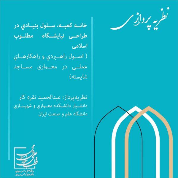 نظریه پردازی خانه کعبه،سلول بنیادی در طراح نیایشگاه مطلوب اسلامی