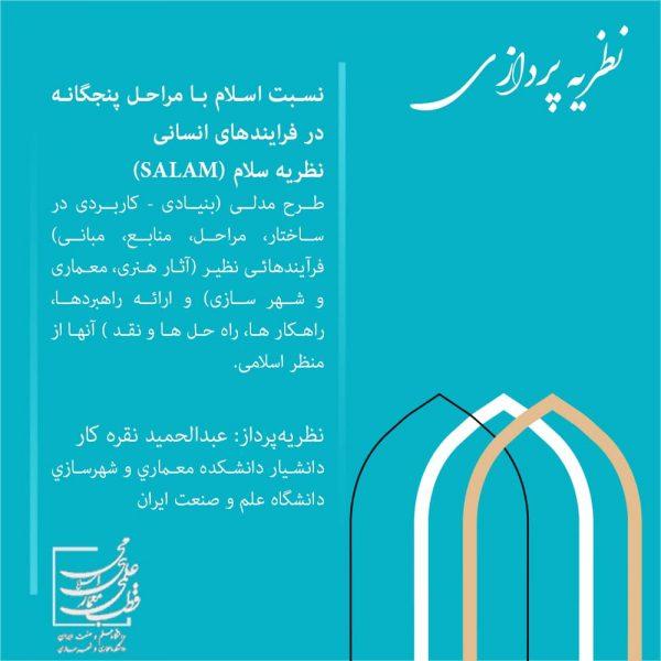 نظریه پردازی نسبت اسلام با مراحل پنجگانه در فرآیند های انسانی(SALAM)