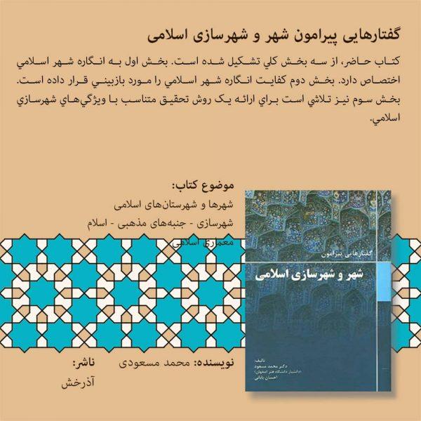 گفتار هایی پیرامون شهر و شهر سازی اسلامی