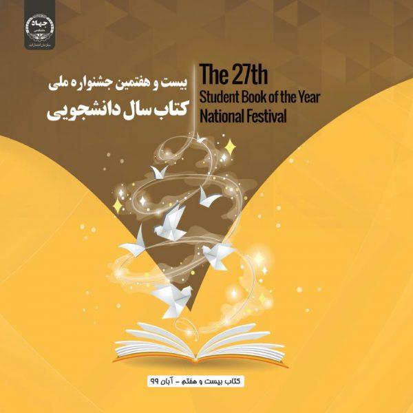 بیست و هفتمین جشنواره ملی کتاب سال دانشجویی