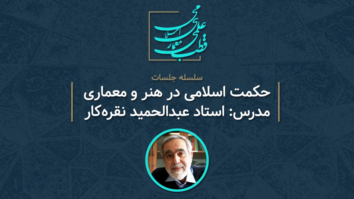 درسگفتار حکمت اسلامی در هنر و معماری استاد عبدالحمید نقره کار