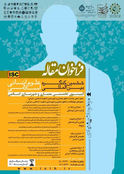 ششمین کنگره علوم انسانی بین المللی اسلامی(کمیسیون تخصصی معماری و شهر سازی اسلامی)
